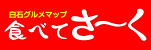 佐賀県白石町商工会の白石グルメマップ『食べてさ~く』へ